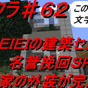 エイクラ♯62 EIEIの建築センス名誉挽回SP! 5 家の外装が完成~!