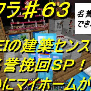 エイクラ♯63 EIEIの建築センス名誉挽回SP! 6 ついにマイホームが完成!!