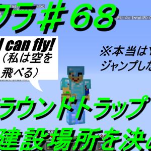 エイクラ♯68 ドラウンドトラップ建設場所を決めよう!