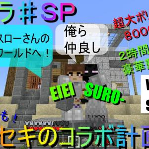 エイクラ♯SP 奇跡のコラボ企画!! with suro-!!