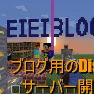 ブログ用のDiscord(ディスコード)サーバー開設!