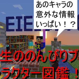 中学生ののんびりブログのキャラクター図鑑!