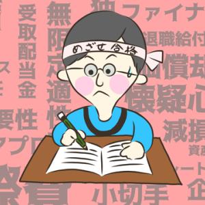 【会計士受験】子育てをすると、受験の極意が分かります!