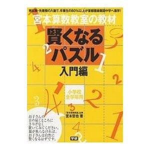 宮本算数教室の賢くなるパズルの魔力にハマる!?