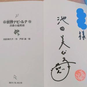 夏休みだ!本を読もう!おすすめの本 7選♬~中学年向け~