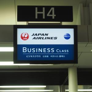 【日本航空/機内食レポ】名古屋からバンコクへ!!シートは…ビジネスクラスです♡