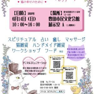 【愛知県 豊田市】久しぶりにイベント参加します!!フラワーエッセンス体験できます~♡