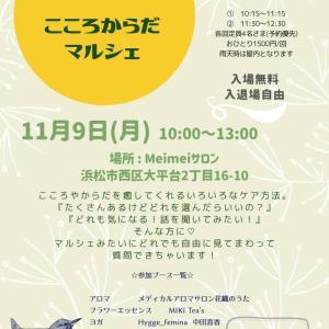 【11月イベント出店情報】