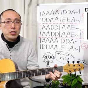 ギター0日目の練習曲「きらきら星」初心者のためのギター講座