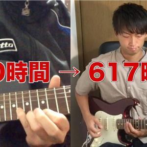 もしも初心者がギターを10000時間練習したら? 150時間目→617時間目