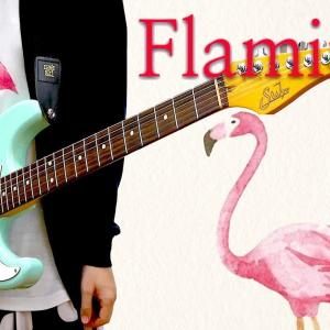 Flamingo/米津玄師  Kenshi Yonezu(Guitar Cover)ギターで弾いてみた