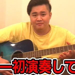 さすらいのギター侍ンダホ登場!?