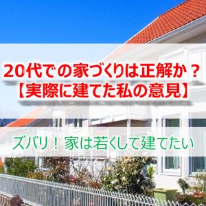 20代での家づくりは正解か?【実際に建てた私の意見】