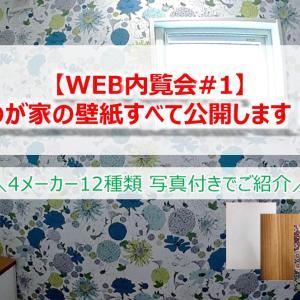 【WEB内覧会#1】わが家の壁紙すべて公開します!