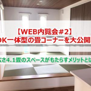 【WEB内覧会#2】LDK一体型の畳コーナーを大公開!