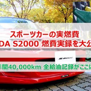 スポーツカーの実燃費【HONDA S2000の燃費実録を大公開!】