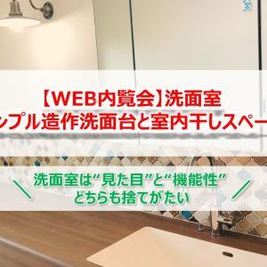 【WEB内覧会】洗面室 シンプル造作洗面台と室内干しスペース