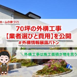 アルネットホームの家 70坪の外構工事【業者選びと費用】を公開