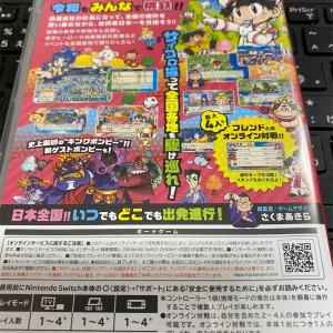 【おひとりタイム】定番のすごろくゲーム、最新の桃太郎電鉄