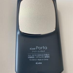 やっぱり今年はペルティエ効果よ!モバイル、クーラーはiCool Portaで決まり、即決ですわい。