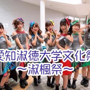 10月25日 愛知淑徳大学文化祭『淑楓祭』 in ハゲナイト + ハゲキャス