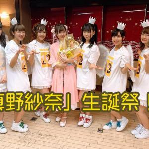 10月27日 「真野紗奈」生誕祭!!