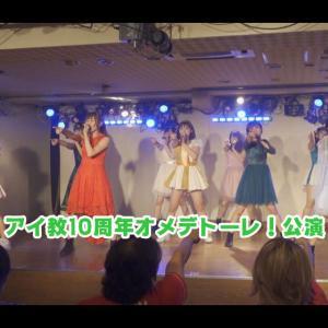 11月04日 アイ教10周年オメデトーレ!公演