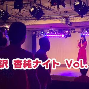 11月08日 福沢 杏純ナイト Vol.21