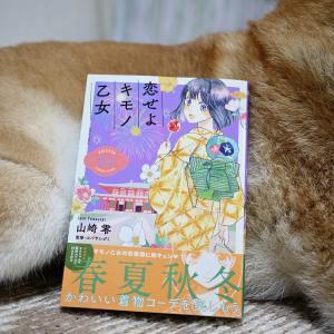 恋せよキモノ乙女4