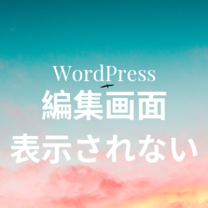 WordPressの編集画面が真っ白になったときの対応法