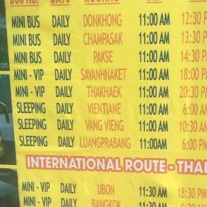 ASEAN旅行シリーズ10・シーパンドン(ラオス) Day3
