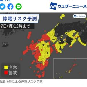 九州に停電のリスク発生・備えあれば憂い…少なし?