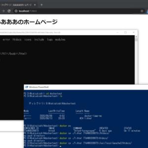 DockerのWebサーバーにページを追加するのに詰まる