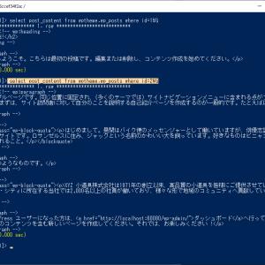 WordPressのデータベースにはHTMLが格納されていた & sedリダイレクトによるやらかし