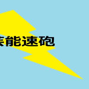 【俳優】三浦春馬さんに佐藤健、Taka、三浦翔平らが最後の別れ