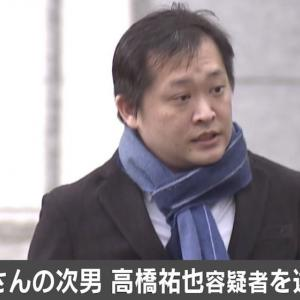 【高橋祐也】三田佳子さん次男が脅迫容疑で逮捕!