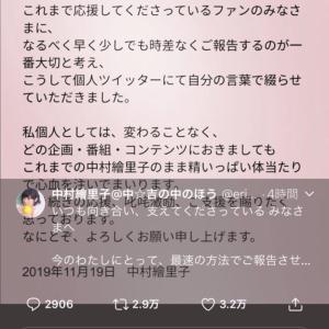 【声優・中村繪里子】結婚!