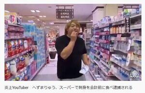 【YouTuber へずまりゅう】会計前の魚食べる様子撮影し逮捕