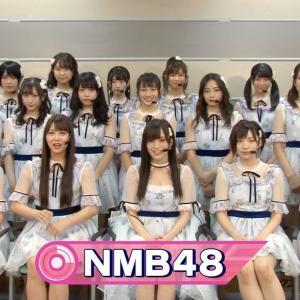 【アイドル】NMB48オフィシャルショップ、従業員が新型コロナウイルス感染で臨時休業