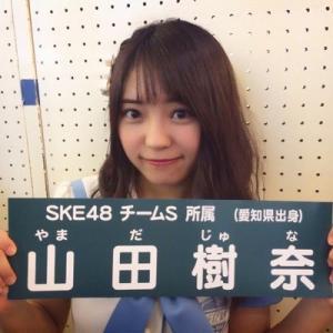 【芸能】SKE48運営「元メンバーが逮捕されたことは誠に遺憾」 元SKE48山田樹奈容疑者ら100人以上から約5800万円騙し取り逮捕報道受け