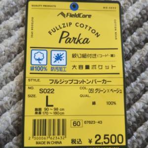 【ワークマンボディーブロー!!】焚火用上着を買ってみた!!