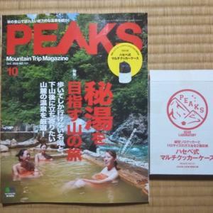 【付録の誘惑!】PEAKS 10月号