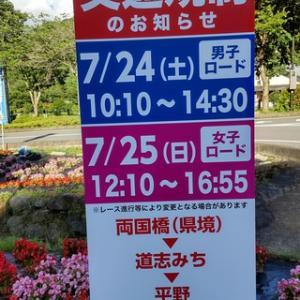 【4連休道志みち通行規制!】注意!