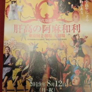 国立劇場に行ってきました。