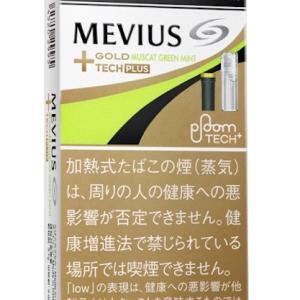 プルームテックプラスのたばこカプセルを無料で貰える方法。(ファミリーマート限定)