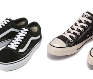 オッサンが履くべきスニーカーはVANSオールドスクールとコンバースオールスターの黒で間違いなし。