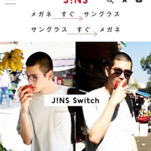 JINS Switch Classic Boldを買った。[眼鏡からサングラスにSWITCH。] プレートのズレが気になる。