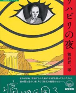 「リハビリの夜」を読む!(その6;最終回)
