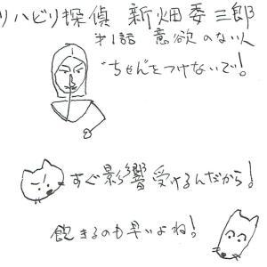 意欲のない人(その1)-リハビリ探偵 新畑委三郎の事件簿