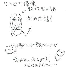 意欲のない人(その2)-リハビリ探偵 新畑委三郎の事件簿